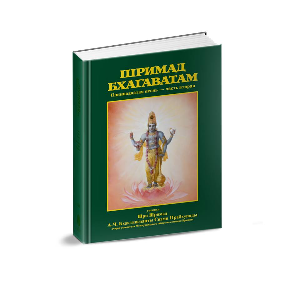 бхагавад пураны с коментарем