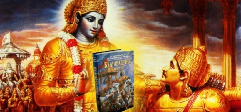 Известные люди про Бхагавад-Гиту